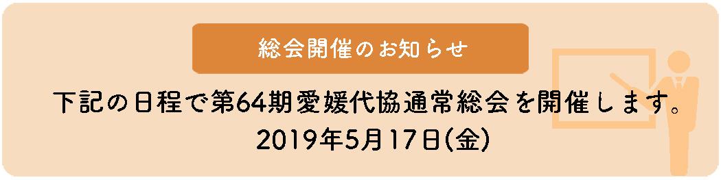 第64期愛媛代協通常総会
