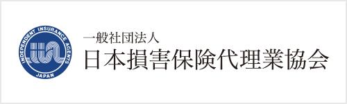 一般社団法人|日本損害保険代理業協会