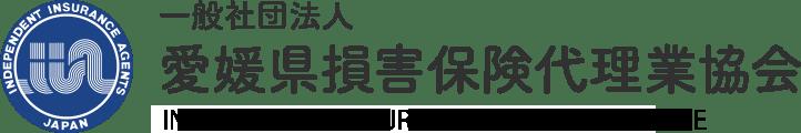 一般社団法人|愛媛県損害保険代理業協会