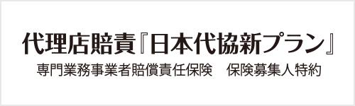 代理店賠責「日本代協新プラン」|専門業務事業者賠償責任保険 保険募集人特約