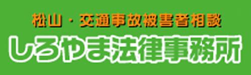 松山・交通事故被害者相談|しろやま法律事務所